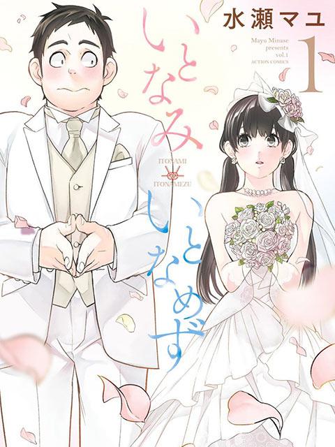 青澀夫妻的新婚生活
