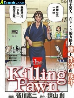 The Killing Pawn