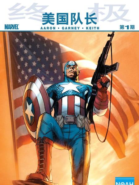终极美国队长
