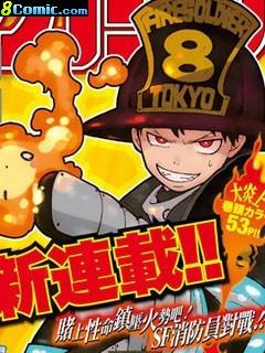 炎炎之消防隊