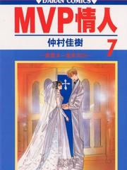 MVP情人