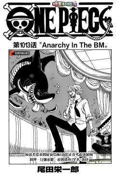 1013話 Anarchy In The BM
